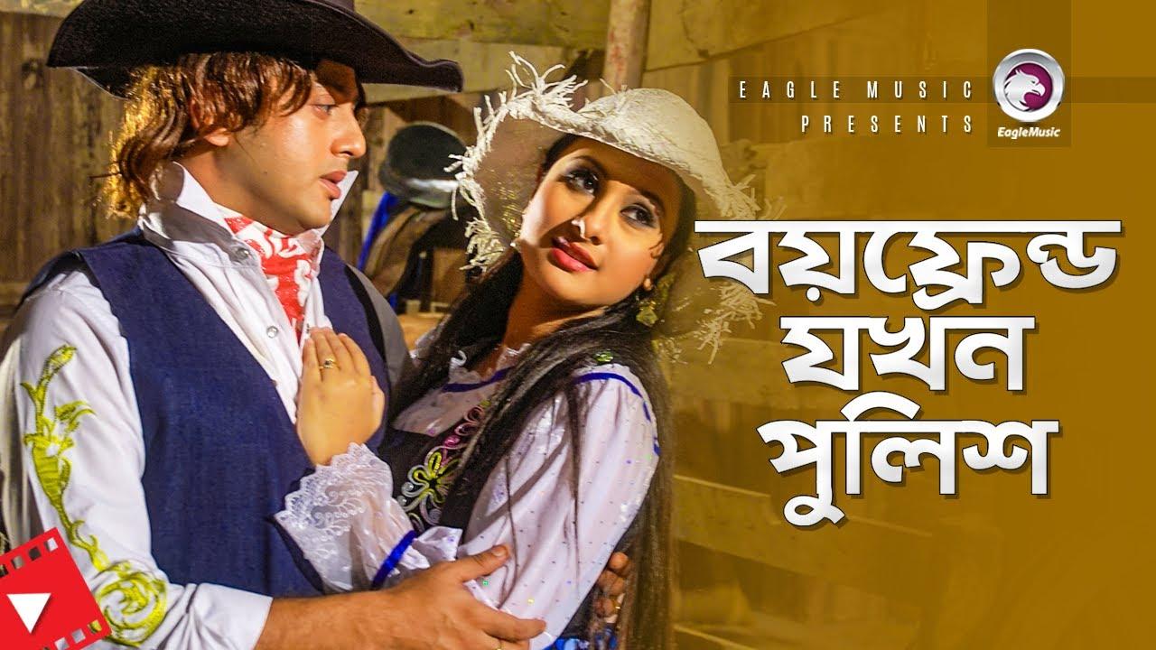 বয়ফ্রেন্ড যখন পুলিশ | Movie Scene | Riaz | Purnima | Laal Doriya