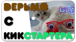 Дерьмо с Кикстартера - LICKI, Tail Topper, Roodie thumbnail