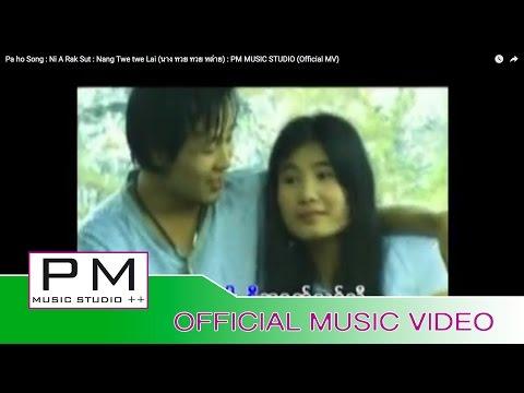 နိအရက္သြတ္. -  ေထြးေထြးလွိဳင္ : Ni A Rak Sut - Nang Twe twe Lai : PM (Official MV)