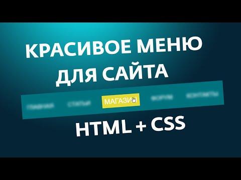 КРАСИВОЕ МЕНЮ НА HTML+CSS   КАК СДЕЛАТЬ НАВИГАЦИОННОЕ МЕНЮ ДЛЯ САЙТА