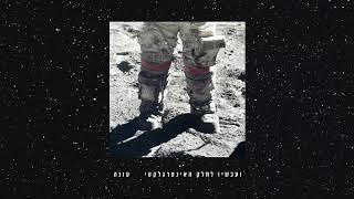 Tuna - UFO (ft. Ravid Plotnik & Liron Amram) \\ (טונה - עב״מ (עם רביד פלוטניק ולירון עמרם