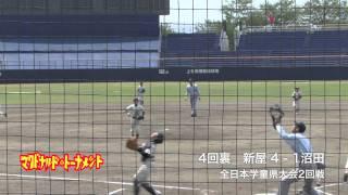 第31回高円宮賜杯全日本学童軟式野球大会 マクドナルドトーナメント 群...