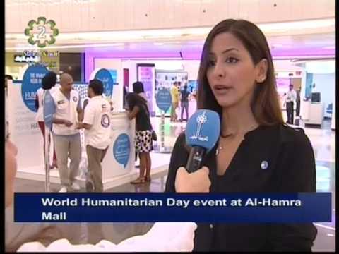 Kuwait celebrates World Humanitarian Day 2013 at Al-Hamra Tower