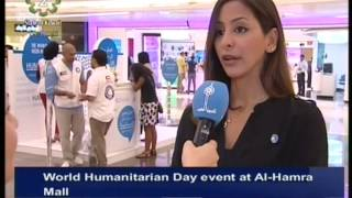 Kuwait celebrates World Humanitarian Day 2013 at Al-Hamra Tower