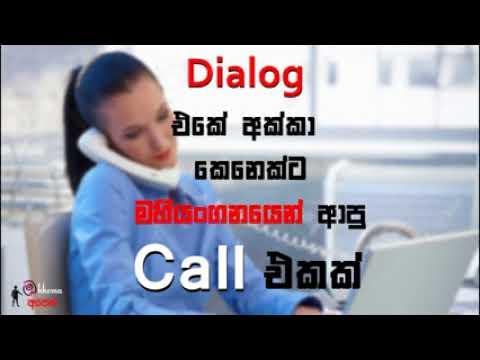 Sinhala Jokes   Dialog Call Fun