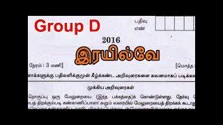 TNPSC tamil questions - RRB Exam and TN TET 2018- சமச்சீர் கல்வி 6 முதல் 12-ம் வகுப்பு வரை 65