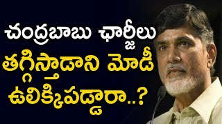 SHOCKING! Is AP CM Chandra Babu Naidu Going to Reduce The Charges | Latest News | Challenge Mantra