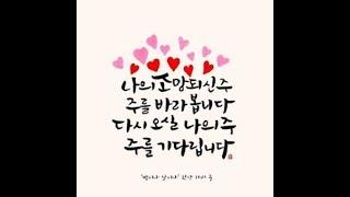 [수요예배 Live] 나의 도움, 나의 소망