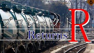 (迷列車)プロジェクトR-Returns 緊急燃料輸送列車 ~被災地1000万人の命を繋げ~ screenshot 1