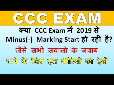 क्या CCC Exam में 2019 से Minus(-) Marking Start हो रही है? || CCC Exam  कैसे देते है?