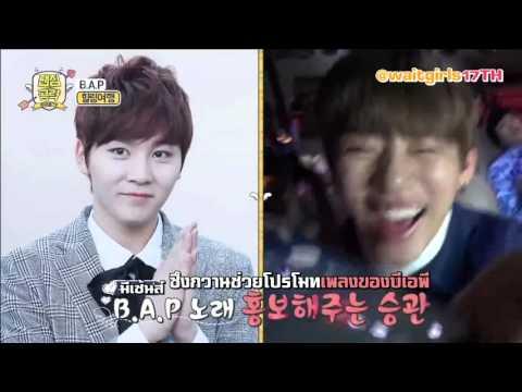 [THAISUB] แดฮยอน B.A.P โทรหา ซึงกวาน Seventeen cut