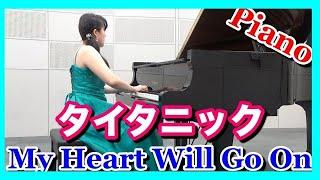 Titanic: My Heart Will Go On 「タイタニック」主題歌 ピアノ (マイ・ハート・ウィル・ゴーオン) ピアニスト 近藤由貴/Piano Cover