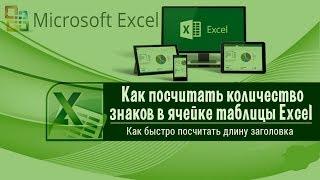 Как посчитать количество знаков в ячейке таблицы Excel   Как быстро посчитать длину заголовка