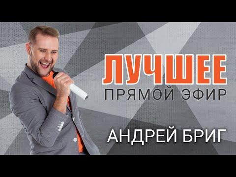 Андрей Бриг . Яркие моменты эфира на радио \