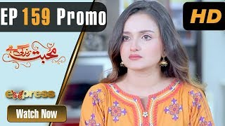 Pakistani Drama | Mohabbat Zindagi Hai - Episode 159 Promo | Express Entertainment Dramas | Madiha