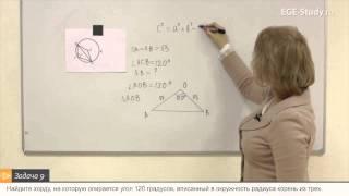 42. Геометрия на ЕГЭ по математике. Вписанный угол и его свойства.
