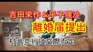 俳優の吉田栄作(46)とモデルの平子理沙(44)夫妻が22日に離婚...
