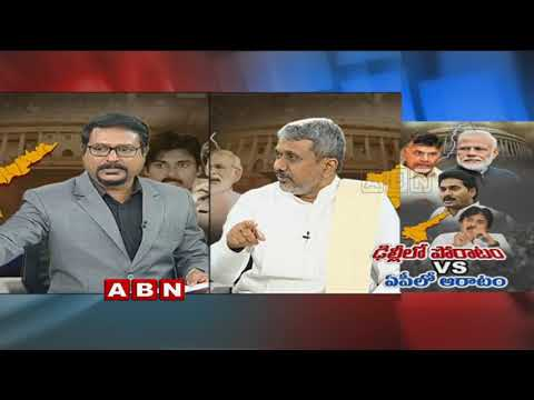 ABN Debate On TDP No-Confidence Motion | AP Special Status Controversy | TDP Vs BJP | Part 1
