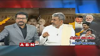 ABN Debate On TDP No-Confidence Motion   AP Special Status Controversy   TDP Vs BJP   Part 1