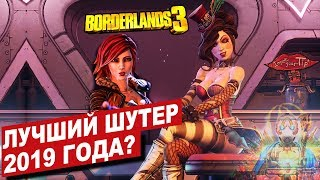 Обзор Borderlands 3! Путь от ненависти до любви!