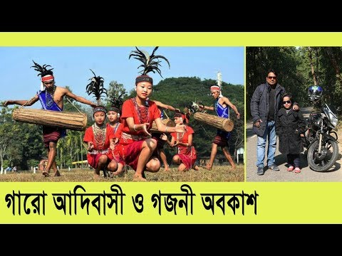 গারো আদিবাসি ও গজনী অবকাশ / Garo indigenous & ghazni abakus center