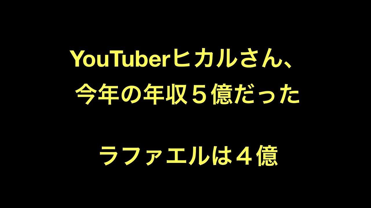 ヒカル 年収 Youtuber
