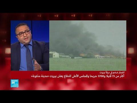 انفجارات تذكر بانفجار مرفأ بيروت  - نشر قبل 28 دقيقة
