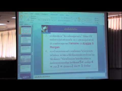 ประชุมเสวนา มโนทัศน์ที่คลาดเคลื่อน ในการวิจัยการศึกษา 2/4