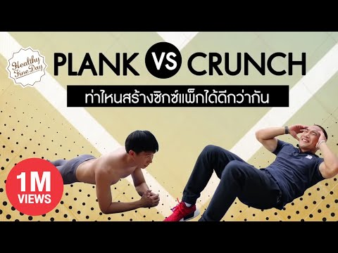 Plank VS Crunch ท่าไหนสร้างซิกซ์แพ็กได้ดีกว่ากัน : Healthy Fine Day exercise [by Mahidol]