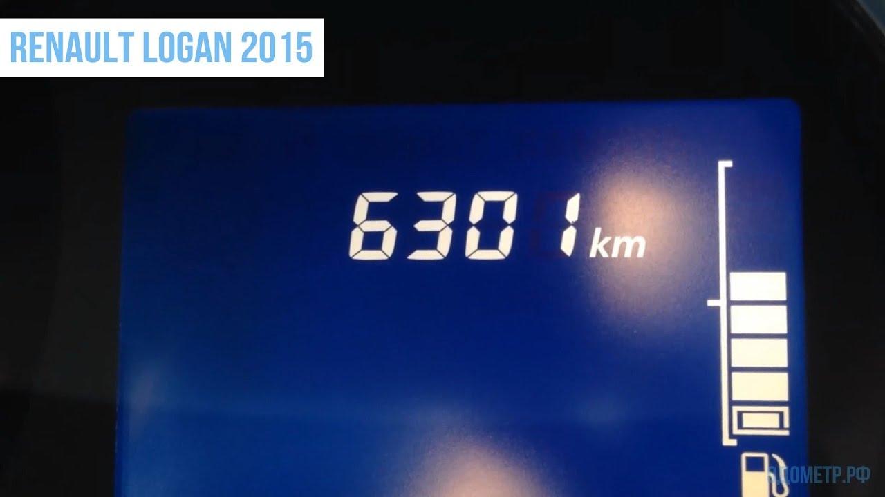Крутилка спидометра Рено Логан 2015. Подмотка спидометра Рено Логан, Сандеро 2015