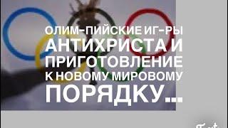 «ОлимПийские Игры» Анти-Христа...Новый Мировой «Порядок» Не За Горами!