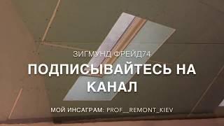 видео Отделка мансарды гипсокартоном: этапы