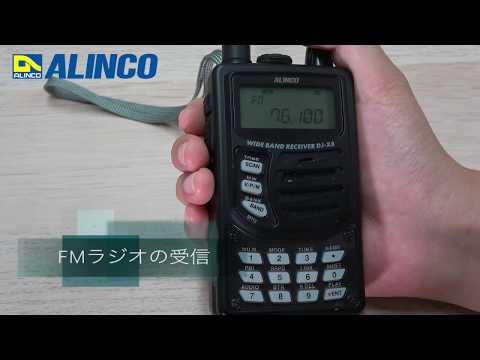 ALINCO DJ-X8 基本操作 プリセットモード編
