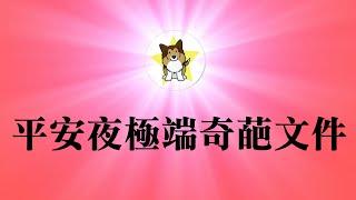 圣诞节平安夜极端奇葩文件|北大教授呼吁习近平带头公开财产,中国人能等到那一天吗?| 竟然完全不知道Google