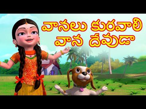 Telugu rhymes for children | 27 telugu nursery rhymes collection.