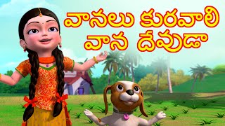 Telugu Rhymes for Children | Baby Songs | Vanallu Kuravali Vana Devuda | Infobells
