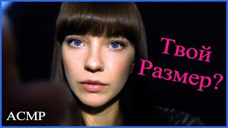 АСМР Сниму мерки с твоего лица 😜Take measurements from your face Role play - ASMR