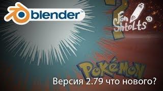 Урок 20 Blender (стрим) - Новый Blender 2.79 что нового?