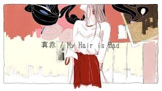 真赤 / My Hair is Bad full covered by 春茶