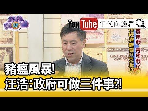 精彩片段》汪浩:國際應共同合作撲滅豬瘟?!【年代向錢看】