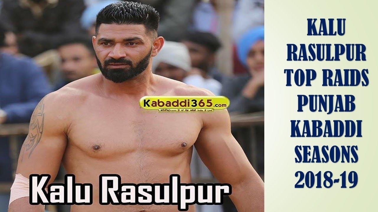 Download KALU RASULPUR TOP RAIDS PUNJAB KABADDI SEASON 2018-19 ! ਕਾਲੂ ਰਸੂਲਪੁਰ ਸਿਰਾ ਰੇਡਰ ਮਾਂ ਖੇਡ ਕਬੱਡੀ ਦਾ