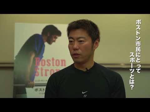 映画『ボストン  ストロング 〜ダメな僕だから英雄になれた〜』上原浩治選手 インタビュー映像