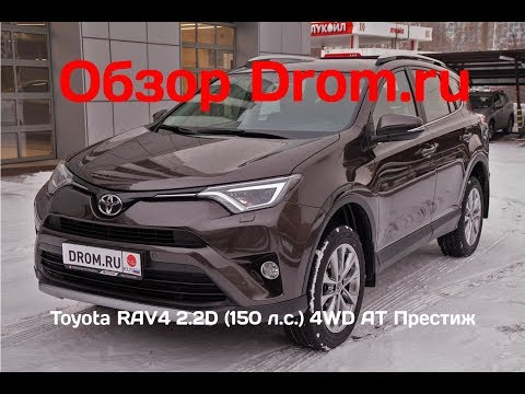 Toyota RAV4 2019 2.2D (150 л.с.) 4WD AT Престиж - видеообзор