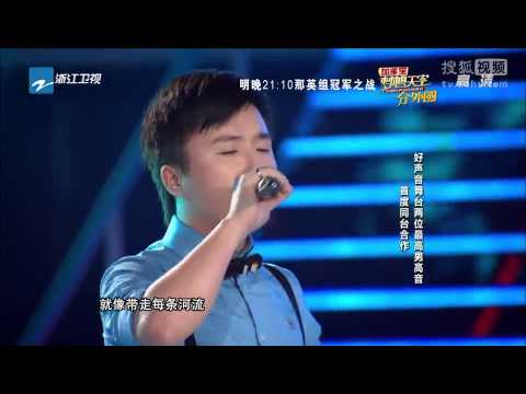 中国好声音大合唱_【中国好声音张新】赵晗同台合唱《大海》超清版 - YouTube