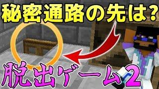 【マインクラフト】脱出ゲーム2!PART3【実況】(秘密通路だと!?)