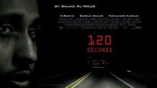 ١٢٠ ثانية - فيلم سوداني