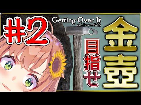 【Getting Over It】早くもスランプだが新記録!?!?!??【本間ひまわり/にじさんじ】