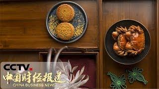《中国财经报道》 20190912 10:00  CCTV财经
