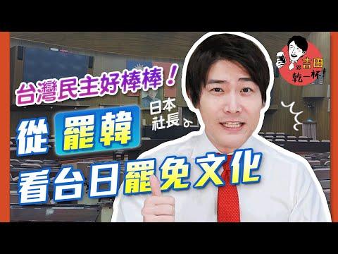 台灣民主好棒棒!日本人從「罷韓」看台日罷免文化|吉田社長交朋友