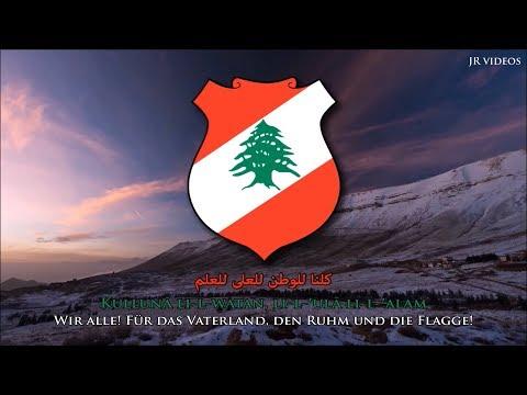 Libanesische Nationalhymne (ARAB/DE Text) - Anthem of Lebanon (German)